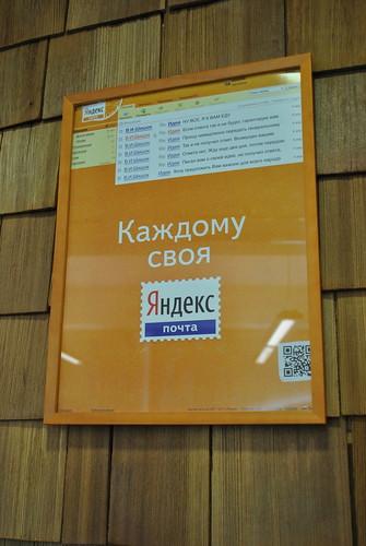Яндекс почта каждому