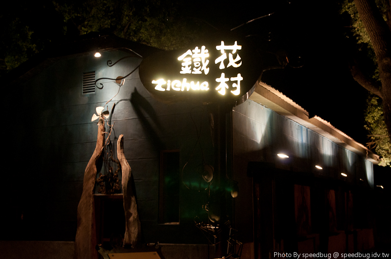 今日熱門文章:台東|鐵花村音樂聚落.慢市集