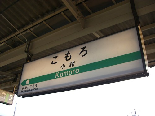 小諸駅/Komoro station