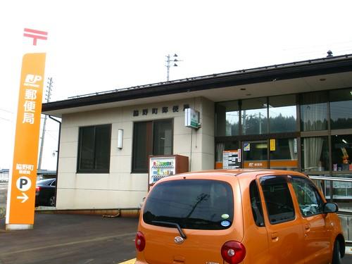 脇野町郵便局