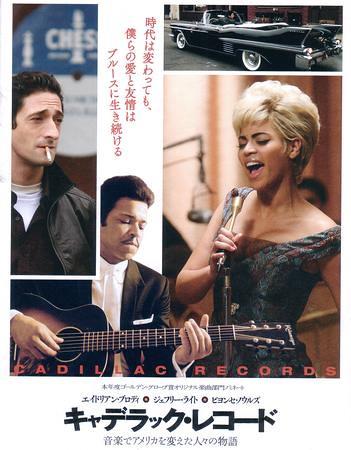 映画◆キャデラック・レコード◆〜音楽でアメリカを変えた人々の物語〜