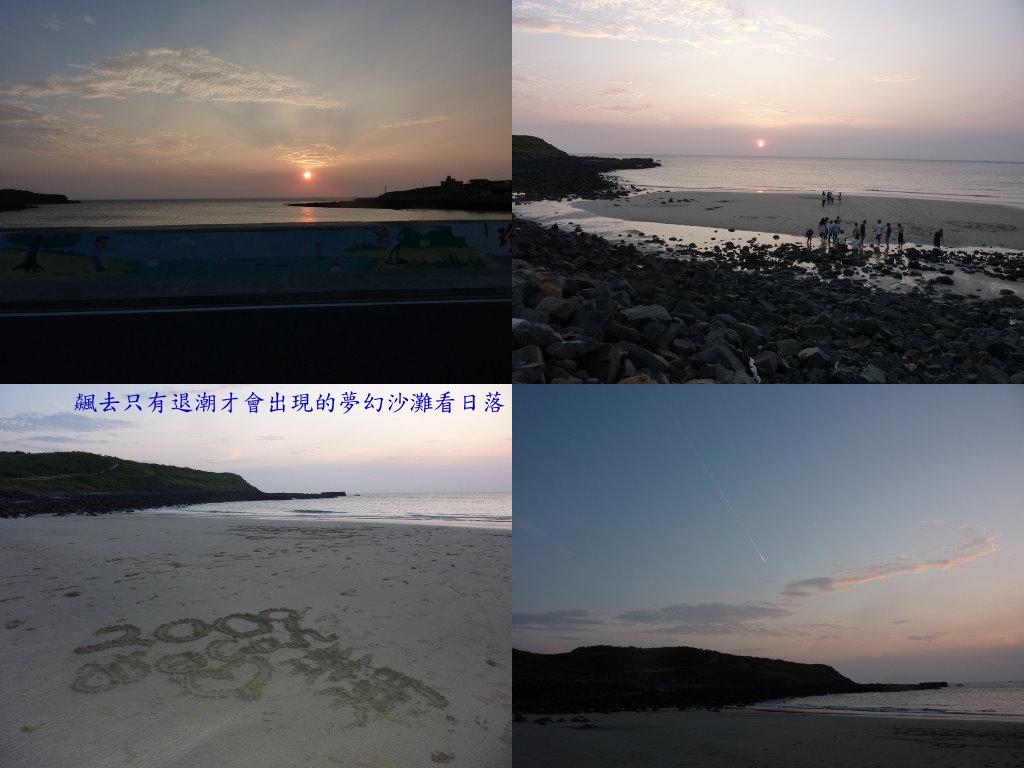 16 夢幻沙灘.jpg