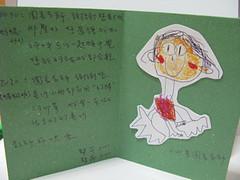 20090926-園長老師卡片內 (2)