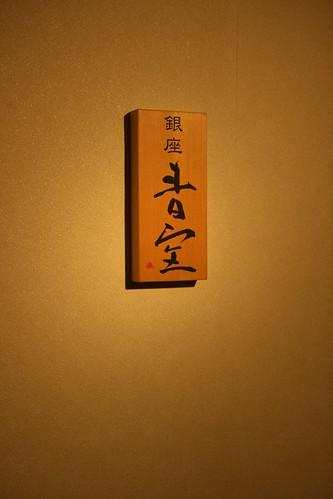 銀座青空 by RafaleM