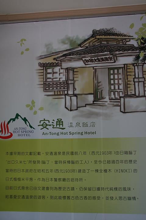 安通溫泉飯店002