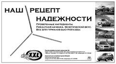 xxl korea (Sviatoslav Semenitski) Tags: advertising newspaper hyundai minsk