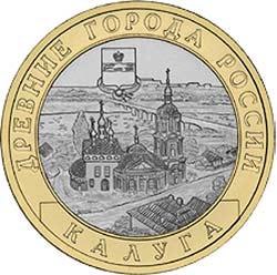 Russia 10 ruble Kaluga state coin