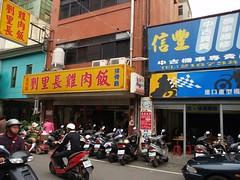 劉里長雞肉飯,現在是兩個店面了