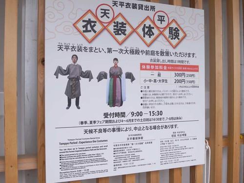 平城遷都1300年祭『天平衣装貸出所』南門広場