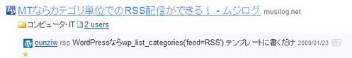 WordPressカテゴリー別RSS配信 by you.
