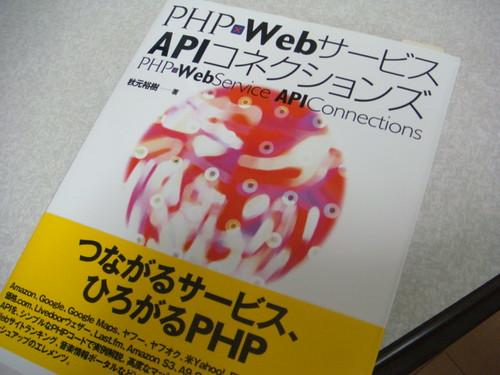 PHPWebサービスAPIコネクションズ by you.