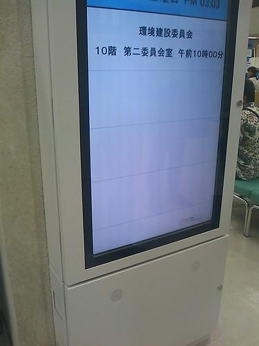 千代田区役所のデジタルサイネージ