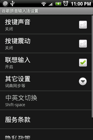 谷歌 Pinyin Input Settings
