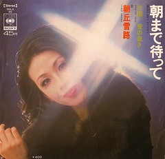 Yukiji Asaoka (朝丘雪路) - What Am I To You? (朝まで待って) Front