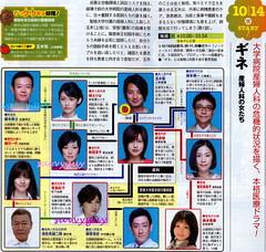 091014 日本 ギネ 産婦人科の女たち