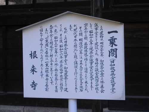 根来寺(一乗閣)-02