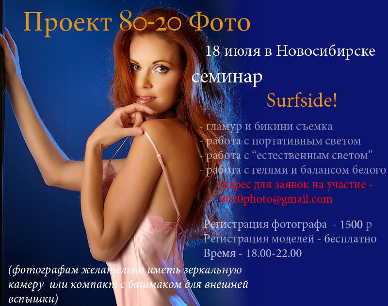 анонс семинара 80-20 фото: Sufside!