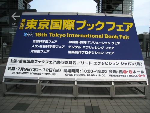 20090712_bookfair_1