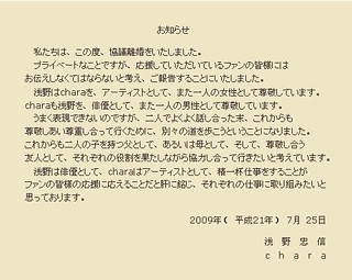浅野忠信 画像14