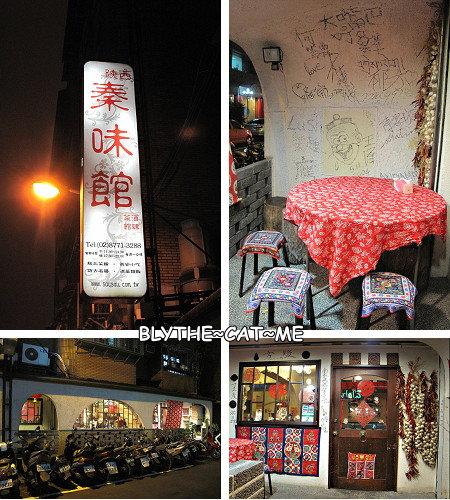 秦味館 (2)