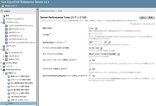 perfAdvisor_configTuner1