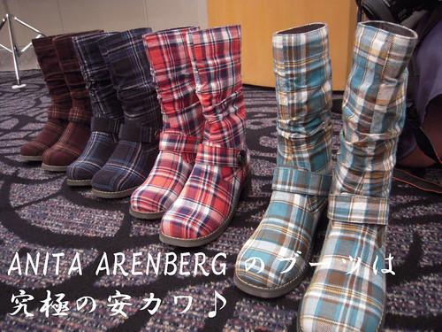 ANITA ARENBERG アニタ・アレンバーグ ブーツ