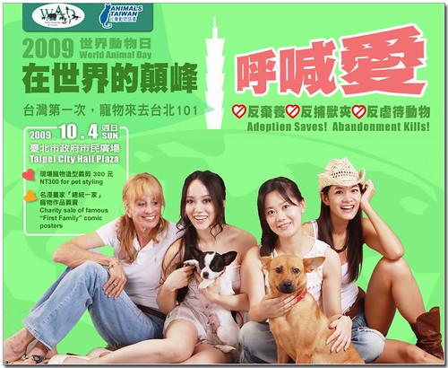 20090927「遊行娛樂」2009年10月4日「世界動物日」,期待您來參加,與我們一起「反棄養、反捕獸夾、反虐待動物」!