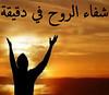 شفاء الروح في دقيقة http://ift.tt/1g0eIv8 (mogamoon188) Tags: ، الروح دقيقة شفاء