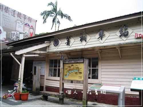 菁桐太子賓館2