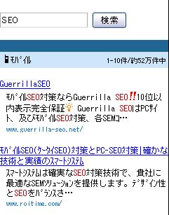 Baiduモバイルの検索結果画面