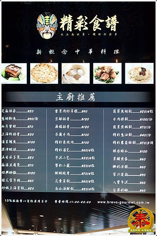 2011-05-18-精彩食譜 (15)