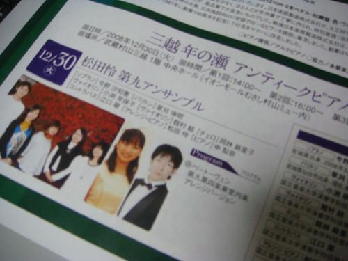 アンティークピアノコンサート by you.