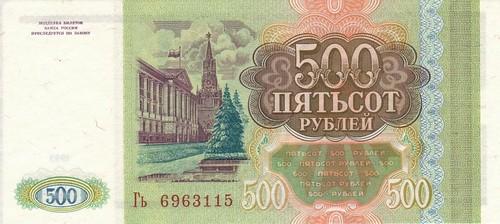 Младороссийские деньги