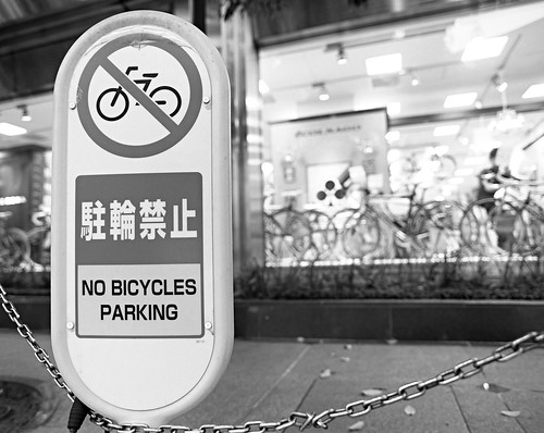 No Bicycles Parking