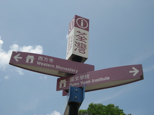 Sign post pointing towards Western Monastery & Yuen Yuen Institute