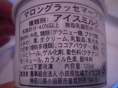 箱根スイーツコレクション2009秋