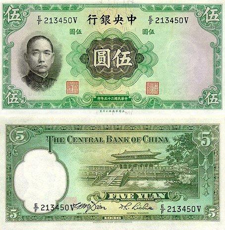 5 Yuan Čína 1936