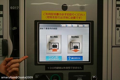 大阪電車站中的寄物櫃