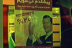 Nowruz '09