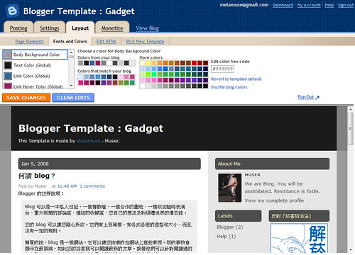 Blogger Template Gadget 3 Setting