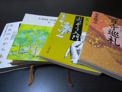 読み終わった奈良本たち