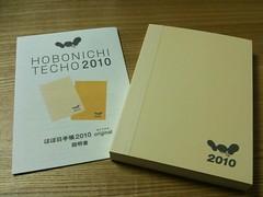 ほぼ日手帳 2010
