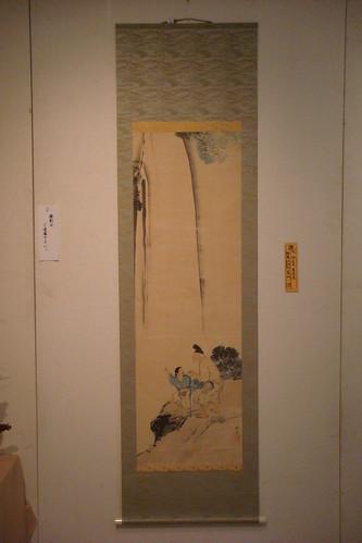 秋湖 画「養老の滝」