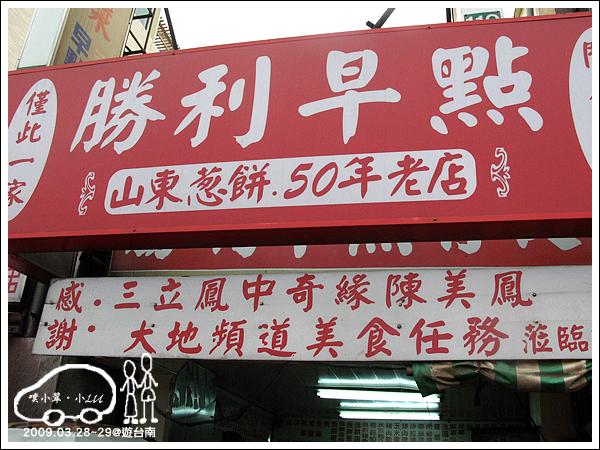 090330_05_噗小翠小LU遊台南