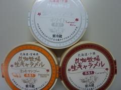 花畑牧場の生キャラメル (Fluoride's memories) Tags: farm caramel hanabatake