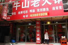 重庆火锅 (4)