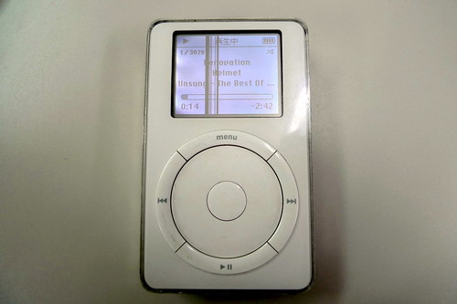 iPod with Vertical Lines (1)