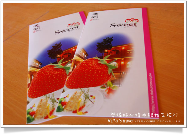 【苗栗一日遊】苗栗大湖草莓季之旅~大湖酒莊/大湖草莓文化館