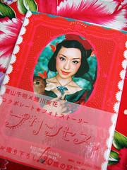 蜷川實花攝影集-栗山千明20歲記念寫真集