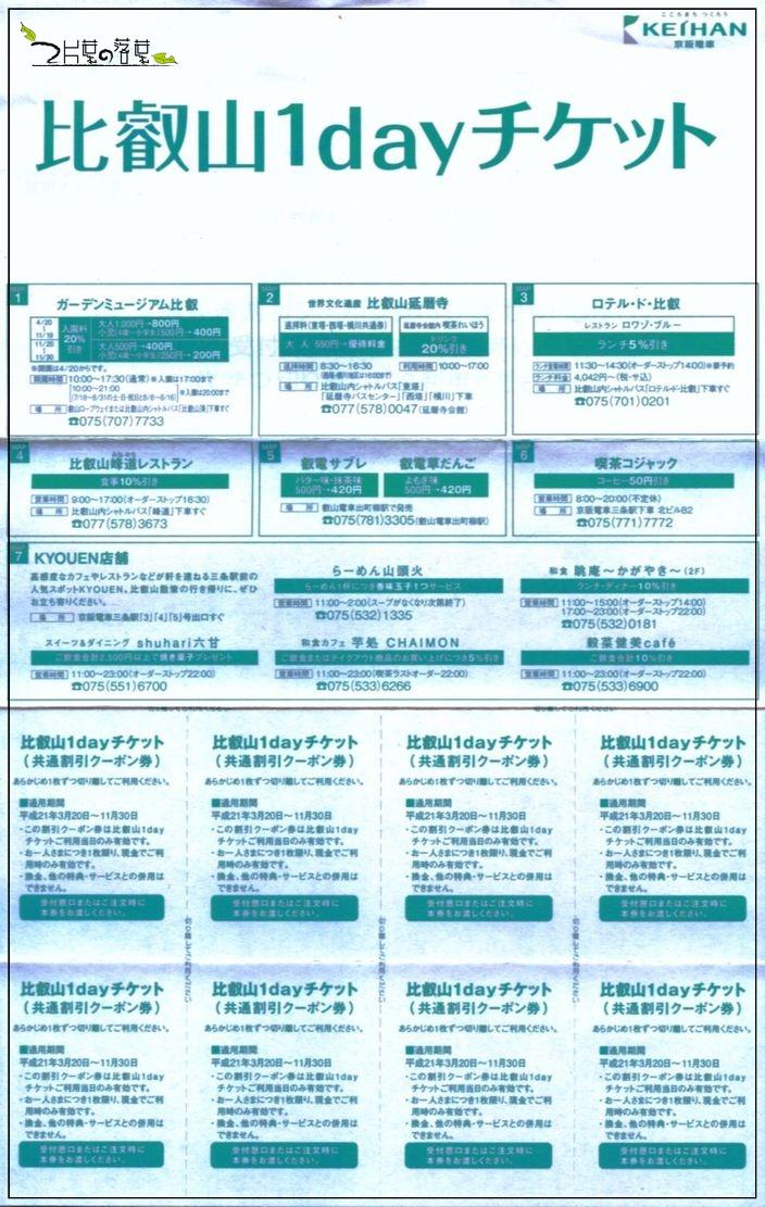 比叡山_02.JPG